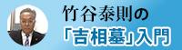 竹中泰則の「吉相墓」入門